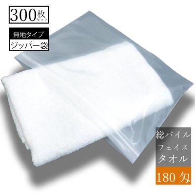 【300枚セット】【ジッパーバッグ袋入(乳白色)タオルセット】180匁 白 フェイスタオル 総パイル 【プレーンタオル】【お買い得商品】【海外製】【送料無料】