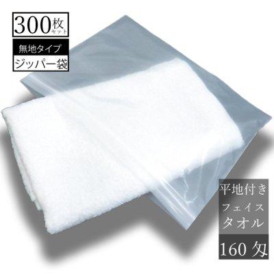 【300枚セット】【ジッパーバッグ袋入(乳白色)タオルセット】160匁 白 フェイスタオル 平地付き 【プレーンタオル】【格安商品】【海外製】【送料無料】