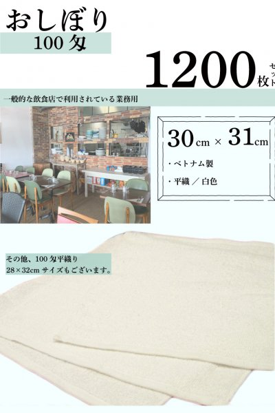 【1,200枚セット】100匁 白 おしぼり 【無地】【サイズ:30cm×31cm】【飲食店】【業務用】【海外製】【お買い得品】【送料無料】