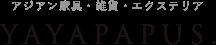 アジアン家具・雑貨・エクステリア YAYAPAPUS(ヤヤパプス)