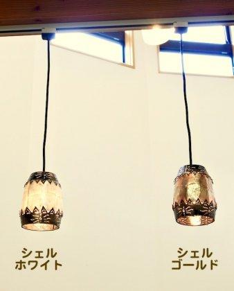 シェルのアポロペンダントランプ(ホワイト・ゴールド)