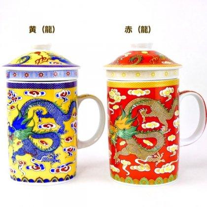 茶こし付きカップ(黄・赤)