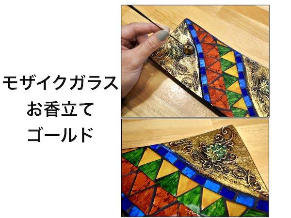 モザイクガラス香立て長方形(ゴールド・ブルー)