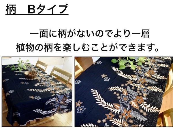 バティックボタニカルクロスハンガーセット(ネイビー)220×100(A・B)