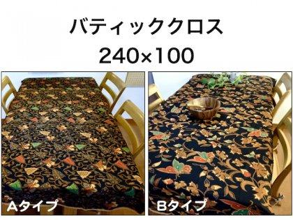 バティックボタニカルクロス(ブラック)240×100(A・B)