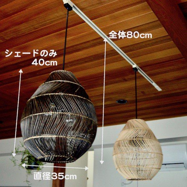【9月下旬入荷予定】ラタンゲロンペンダントランプ2灯型(ナチュラル・ダーク)