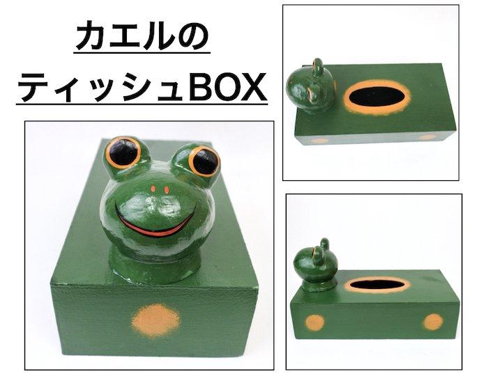 バリアニマルティッシュBOX(ネコ・カエル)