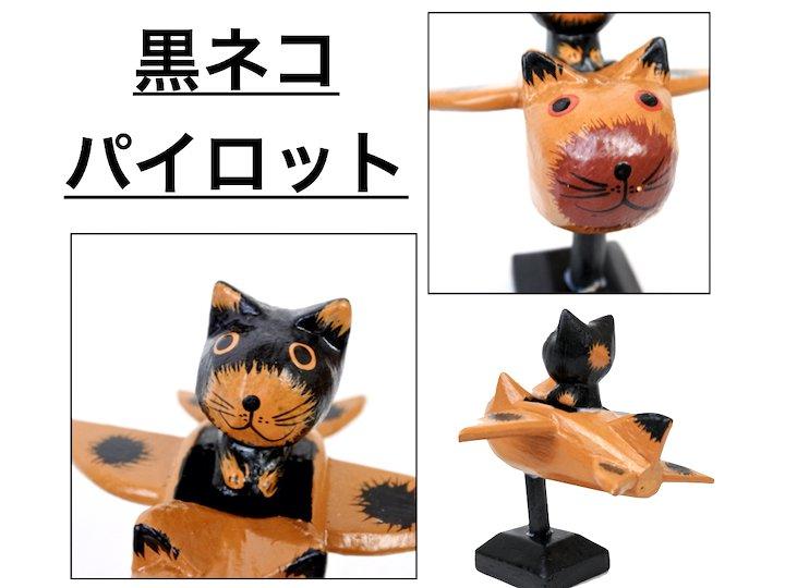 アニマルヒコーキ(黒ネコ・ナチュラルネコ・カエル)