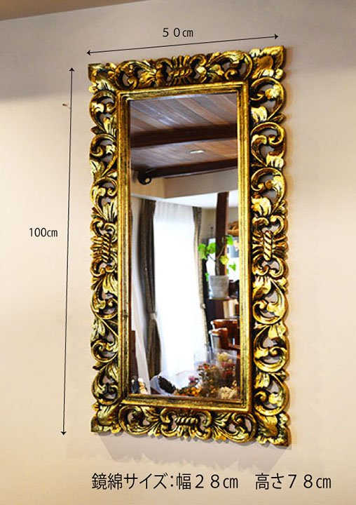 バリ彫刻姿見ミラー(ゴールド100�)