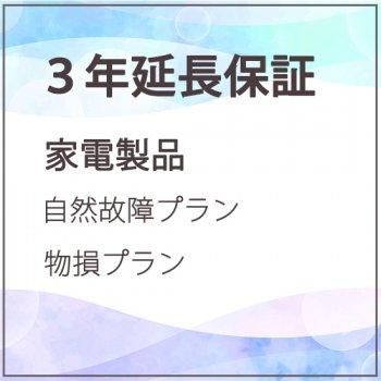 3年延長保証 家電製品 自然故障・物損プラン【商品価格〜20,000円】