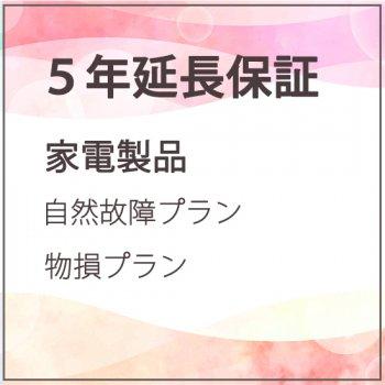 5年延長保証 家電製品 自然故障・物損プラン【商品価格〜20,000円】