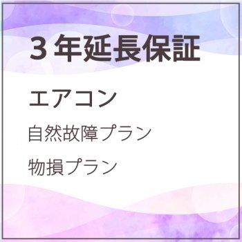 3年延長保証 エアコン 自然故障・物損プラン【商品価格60,001円〜100,000円】