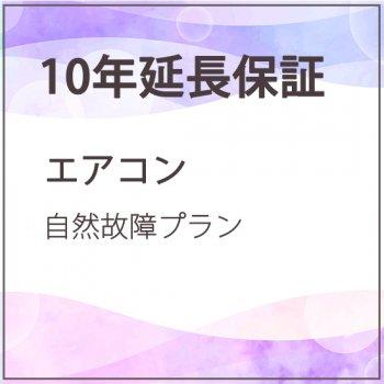 10年延長保証 エアコン 自然故障プラン【商品価格60,001円〜100,000円】