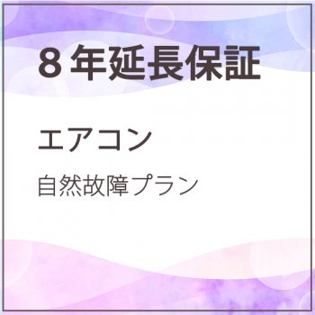 8年延長保証 エアコン 自然故障プラン【商品価格200,001円〜300,000円】