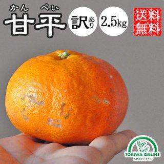 甘平 (かんぺい) (訳あり) 2.5Kg +500g増量