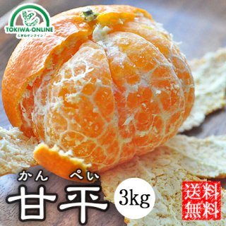 甘平 (かんぺい) 2.5Kg