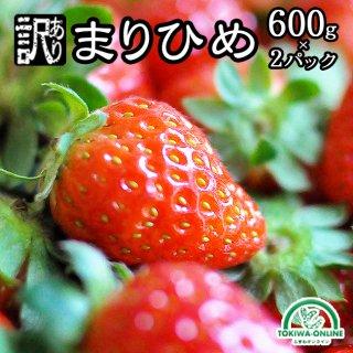 イチゴ まりひめ (訳あり) 2パック