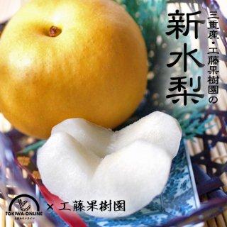 新水(梨) 2kg