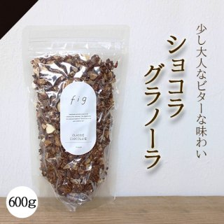 グラノーラ ショコラ 600g fig