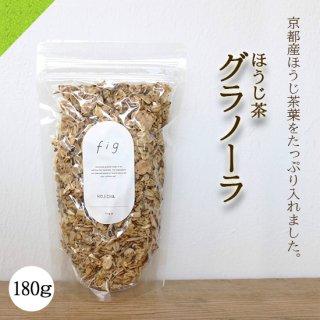 グラノーラ ほうじ茶 180g fig