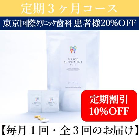 【定価10%OFF】リペア(60包入り)3ヶ月コース