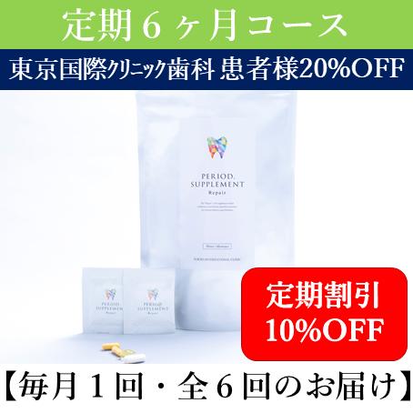 【定価10%OFF】リペア(60包入り)6ヶ月コース