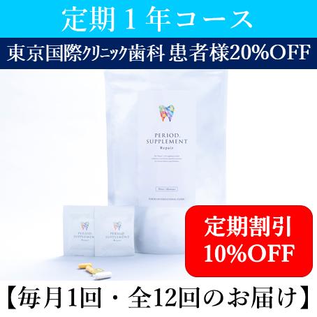 【定価10%OFF】リペア(60包入り)1年コース