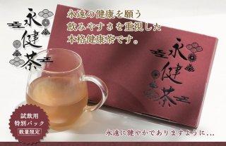 永健茶 お試し1週間セット(7包)
