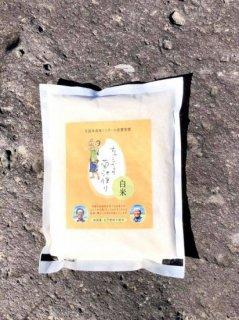 品切れ中【送料無料】白米 <2kg入り>