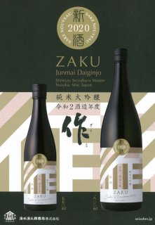作 新酒(純米大吟醸)750ml