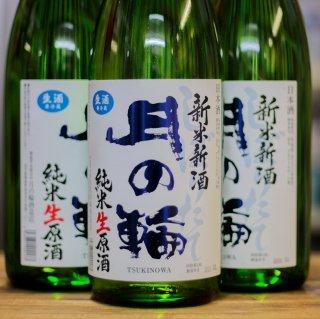 月の輪 新米新酒 純米生原酒 R2BY<br>1800ml