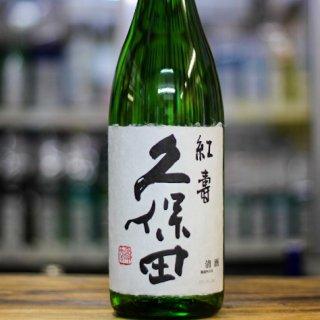 純米吟醸 久保田 紅寿<br>1800ml