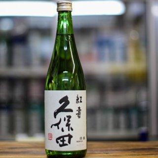 純米吟醸 久保田 紅寿<br>720ml