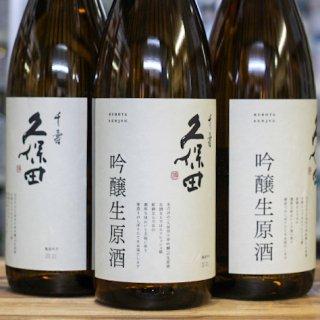 久保田 千寿 吟醸生原酒 2021<br>1830ml
