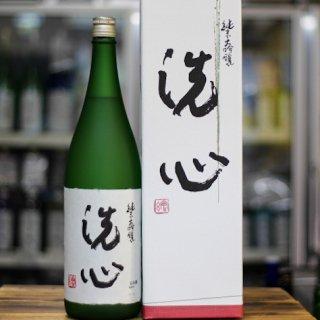 純米大吟醸 洗心<br>1800ml