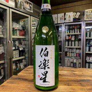 伯楽星 純米吟醸 おりがらみ生酒<br>1800ml
