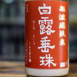 活性発泡 無濾過純米 辛口超にごり<br>白露垂珠(赤ラベル)R2BY<br>1800ml