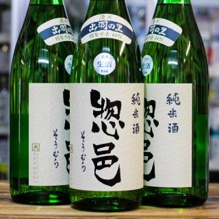 惣邑 純米酒 出羽の里 生酒 2020BY<br>1800ml