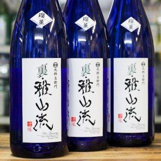 裏・雅山流 瑠華<br>純米大吟醸無濾過原酒 2020<br>1800ml