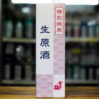 雪中梅 特別純米 生原酒 専用箱