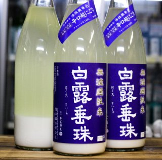 活性発泡 無濾過純米 辛口超にごり<br>白露垂珠(紫ラベル)R2BY<br>1800ml