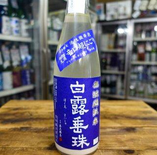 活性発泡 無濾過純米 辛口超にごり<br>白露垂珠(紫ラベル)R2BY<br>720ml