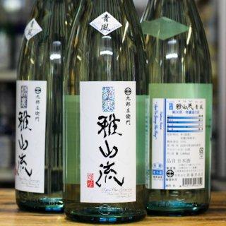 超裏 雅山流 青風 純米酒<br>1800ml