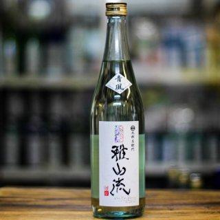 超裏 雅山流 青風 純米酒<br>720ml