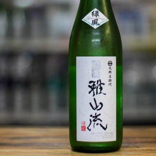 超裏 雅山流 緑風 特別純米酒<br>720ml