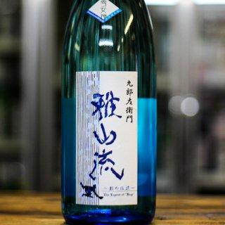 雅山流 影の伝説 雪女神 大吟醸生酒 <br>2021 1800ml
