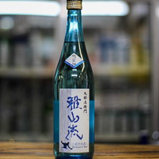雅山流 影の伝説 雪女神<br>大吟醸生酒<br>2021 720ml