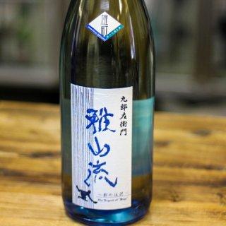 雅山流 影の伝説 雄町<br>純米吟醸無濾過生酒<br>2020 1800ml