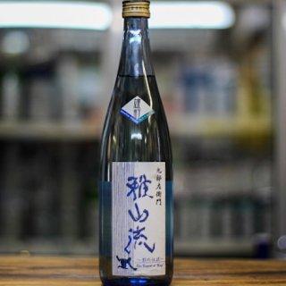 雅山流 影の伝説 雄町<br>純米吟醸無濾過生酒<br>2020 720ml