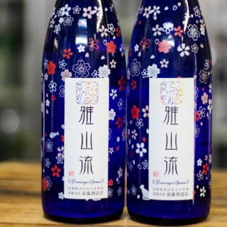 別誂 雅山流 純米吟醸 薄桜 2020<br>720ml